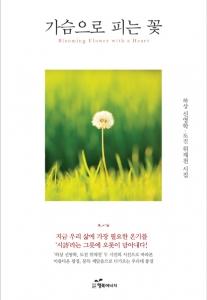 도서출판 행복에너지에서 출판한 시집 '가슴으로 피는 꽃'은 하상 신영학 시인의 시와 도진 위재천 시인의 협업 시이다 (사진제공: 도서출판 행복에너지)