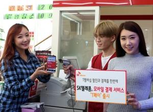SK텔레콤은 멤버십 할인과 휴대폰 소액결제를 결합한 오프라인 모바일 결제서비스 T페이를 15일 출시한다 (사진제공: SK텔레콤)
