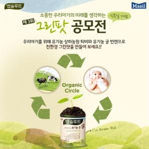 매일유업이 식목일을 앞두고 다 쓴 유기농 궁 분유 캔을 재활용하여 소중한 내 아기를 위한 친환경 화분을 만들어보는 앱솔루트 유기농 궁 그린팟 공모전 시즌3를 진행한다 (사진제공: 매일유업)