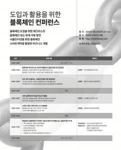 도입과 활용을 위한 블록체인 컨퍼런스가 핀테크매거진 주최로 24일 서울 역삼동 GS타워에서 개최된다 (사진제공: 텔레컴스코리아)