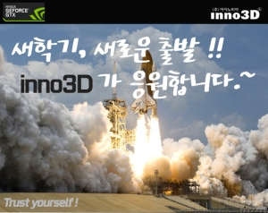 아이노비아가 새학기를 맞아 Take it! Future. inno3D 프로모션을 실시한다 (사진제공: 아이노비아)