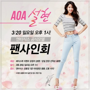 패션쇼핑몰 엔터식스 공식모델 AOA 설현이 팬들과 만남의 시간을 갖는다 (사진제공: 엔터식스)