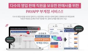 유디아이디가 페이앱 신기능으로 부계정 서비스를 출시했다 (사진제공: 유디아이디)