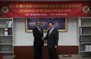 용인송담대, 중국 후난성 상무대표처와 협약 체결 (사진제공: 용인송담대학교)