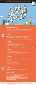 충남연구원, 2016 충남 사회적경제 학습동아리 4기 모집 (사진제공: 충남연구원)