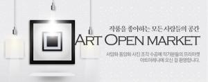 작가들 위한 프리마켓·인터넷미술관 아트아레나가 오픈했다 (사진제공: 아트아레나)