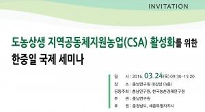 충남연구원이 지역공동체지원농업 활성화 한중일 국제세미나를 24일 개최한다 (사진제공: 충남연구원)