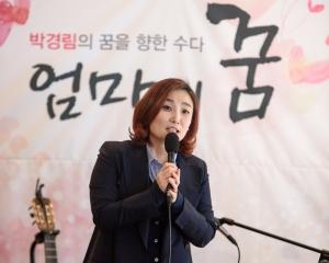 방송인 박경림이 미혼 엄마들의 꿈을 응원하기 위한 수다 파티를 하고 있다 (사진제공: 대한사회복지회)