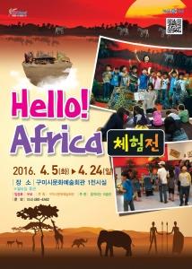 구미시문화예술회관에서 전시예정인 헬로우 아프리카 체험전 포스터 (사진제공: 중앙문화예술프로그램센터)