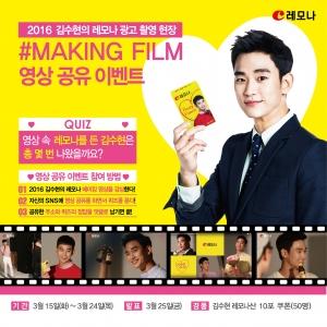 레모나, 김수현 광고촬영현장 메이킹 영상 공유 이벤트 페이지 (사진제공: 경남제약)