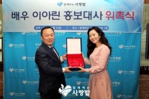 배우 이아린이 함께하는 사랑밭 홍보대사에 위촉됐다 (사진제공: 함께하는 사랑밭)