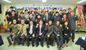 한국유기농식품수출협회 발족 (사진제공: 한국유기농업협회)
