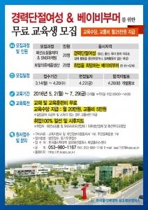 경력단절여성&베이비부머를 위한 무료 교육생 모집 (사진제공: 한국폴리텍대학 섬유패션캠퍼스)