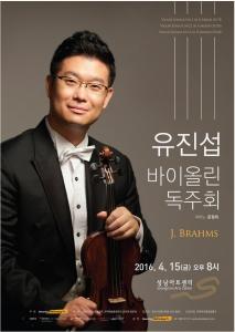 바이올리니스트 유진섭의 독주회가 4월 15일 오후 8시에 성남아트센터 콘서트홀에서 개최된다 (사진제공: 디셈버 퍼포밍 아트)