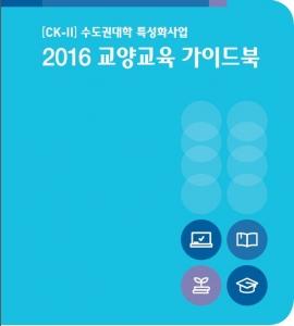 건국대 상허교양대학이 개편된 교양교과과정의 이해를 돕기 위해 교양교육에 대한 자세한 설명이 담긴 2016 교양교육 가이드북을 발간했다 (사진제공: 건국대학교)