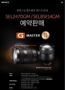 소니코리아가 G 마스터 렌즈 SEL2470GM 및 SEL85F14GM 예약판매를 실시한다 (사진제공: 소니코리아)