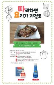 LG DIOS 광파오븐 공식 커뮤니티 오븐&더레시피가 싱그러운 봄을 맞아 돼지고기 달래된장 구이요리 이벤트를 진행한다 (사진제공: LG전자)