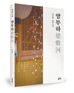 양부하, 이양훈 지음, 좋은땅, 388쪽, 13,800원 (사진제공: 좋은땅출판사)