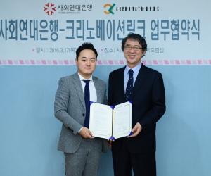 사회연대은행(대표 김용덕)과 크리노베이션링크(대표 변준영)은 17일 사회적경제조직 지원과 관련해 업무협약을 체결했다 (사진제공: 사회연대은행(사)함께만드는세상)