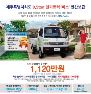 국내 최초 화물 전기차 피스가 2016년 제주엑스포를 시작으로 제주도민 민간 보급을 시작했다 (사진제공: 파워프라자)