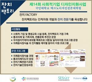 잔치활성화협동조합이 제14회 사회적기업 디자인지원사업을 통해 잔치팩토리 Janchi Factory BI 구축에 착수했다 (사진제공: 전통과사람들)