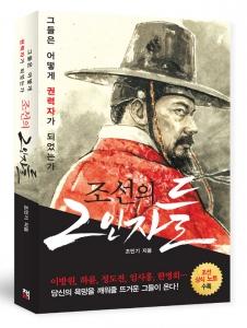 조선의 2인자들 입체 이미지 (사진제공: 책비)