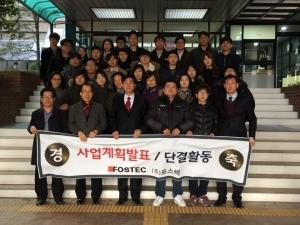 포스텍이 10일부터 경기도 시흥시 소재 평생학습센터에서 2016년 사업계획발표와 단결활동 행사를 가졌다 (사진제공: 포스텍)