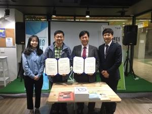 광주청년센터와 한국보건복지인력개발원 광주사회복무교육센터가 협약을 체결하고 공동발전을 도모하기로 했다 (사진제공: 한국보건복지인력개발원 사회복무교육본부)