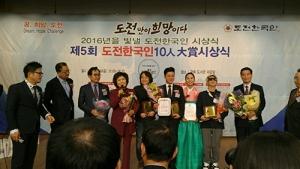 18일 오후 3시 국회도서관대강당에서 도전 한국인 대상 시상식이 개최되었다 (사진제공: 도서출판 행복에너지)