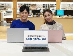 삼성전자 모델이 서초동 삼성 딜라이트샵에서 3월과 4월 두 달간 진행되는 노트북 기부행사를 소개하고 있다 (사진제공: 삼성전자)