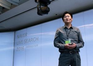 네이버가 차세대 검색전문가를 대상으로 라이브검색 기술을 공개했다 (사진제공: 네이버)