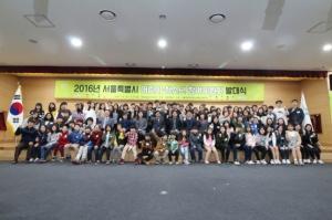 2016 어린이 청소년참여위원회 발대식 단체 촬영 모습이다 (사진제공: 서울특별시립청소년활동진흥센터)
