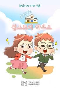 윤성하우징 브랜드 웹툰 (사진제공: 윤성하우징)