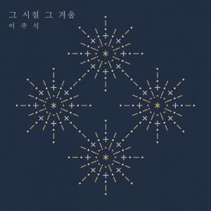 신인가수 이주석의 싱글앨범이 23일 국내·중국 전역에서 발매된다 (사진제공: 뮤직킹)
