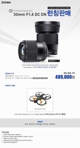세기P&C가 시그마 글로벌 비전 Contemporary 라인의 새로운 렌즈 C 30mm F1.4 DC DN을 출시한다 (사진제공: 세기P&C)