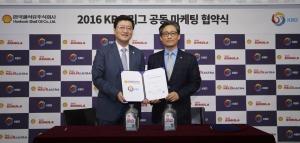 한국쉘석유주식회사가 한국야구위원회와 3월 21일에 2016년 KBO 리그 공동 마케팅 업무 협약을 체결하였다 (사진제공: 한국쉘석유)