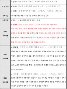 건국대학교 인문학연구원이 서울시와 협력해 오는 3월 28일부터 6월 8일까지 2016년 상반기 서울시민대학을 개최한다 (사진제공: 건국대학교)