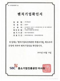 공유기업 재능넷이 벤처기업 인증을 획득했다 (사진제공: 재능넷)