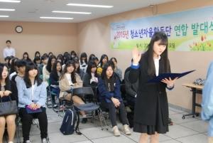 2015년도 청소년자율활동단 연합 발대식 (사진제공: 서울특별시립청소년활동진흥센터)