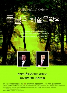 지휘자 주익성의 해설이 함께하는 봄날의 음악회가 27일 성남아트센터 콘서트홀에서 개최된다 (사진제공: 티앤비엔터테인먼트)