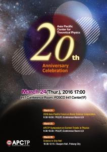 APCTP 20주년 기념식 포스터 (사진제공: 아시아태평양 이론물리센터(APCTP))