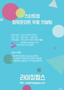 라이징팝스가 스타트업 대상 파워포인트 무료 컨설팅을 실시한다 (사진제공: 라이징팝스)