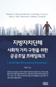 지방자치단체 사회적 가치 구현을 위한 공공조달 프레임워크, 배성기 옮김, 155쪽, 2만5천 원 (사진제공: 브릿지협동조합)