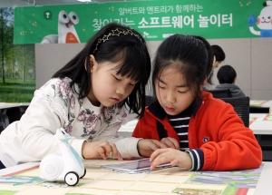 교육격차 해소를 위한 무상교육 프로그램인 찾아가는 SW 놀이터에서 어린이들이 스마트로봇을 활용한 코딩을 실습하고 있다 (사진제공: SK텔레콤)