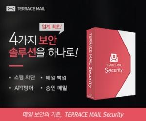 총 4가지 보안제품이 하나로 통합된 테라스메일시큐리티 (사진제공: 다우기술)