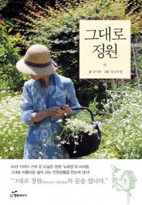 도서출판 행복에너지가 김미희가 글을 쓰고 장나무별이 사진을 찍은 그대로 정원을 출간했다 (사진제공: 도서출판 행복에너지)