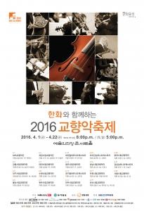 한화와 함께하는 2016 교향악축제 포스터 (사진제공: 한화)