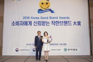 하이서울유스호스텔, '2016 소비자에게 신뢰받는 착한브랜드 대상'에서 수상