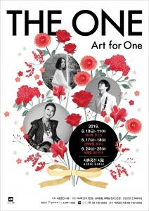 서촌공간 서로, 6월 10~25일 'THE ONE(더 원) - Art for One' 시리...