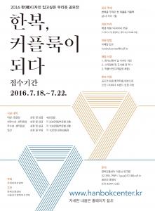 '제3회 한(韓)디자인, 입고 싶은 우리옷 공모전' 개최